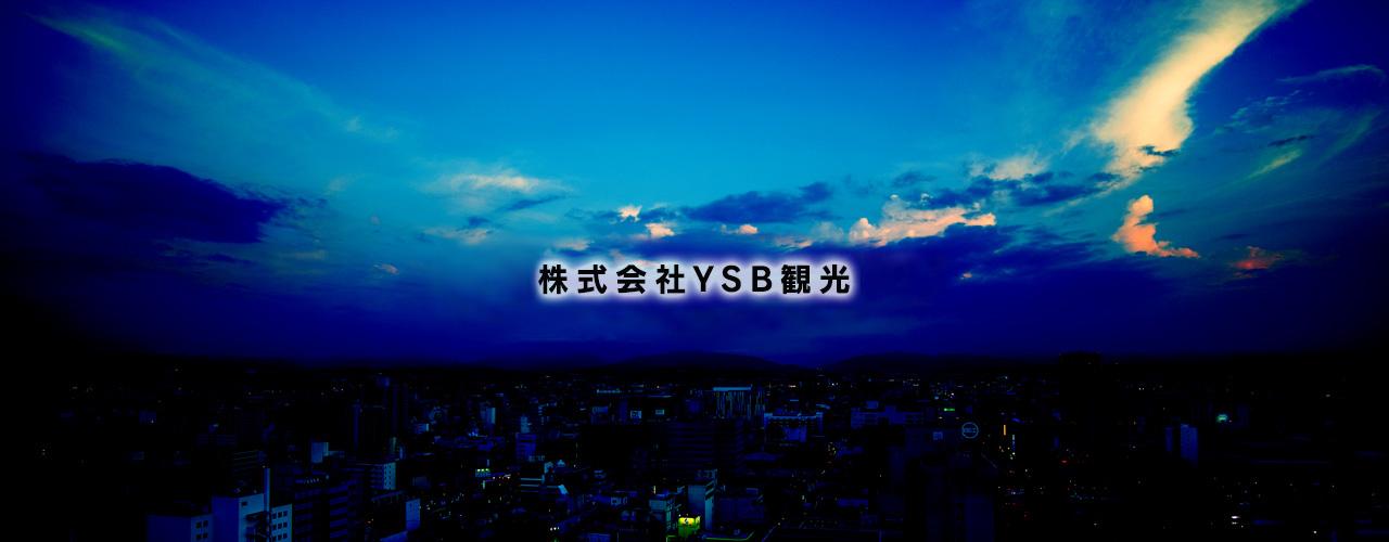 YSBグループ